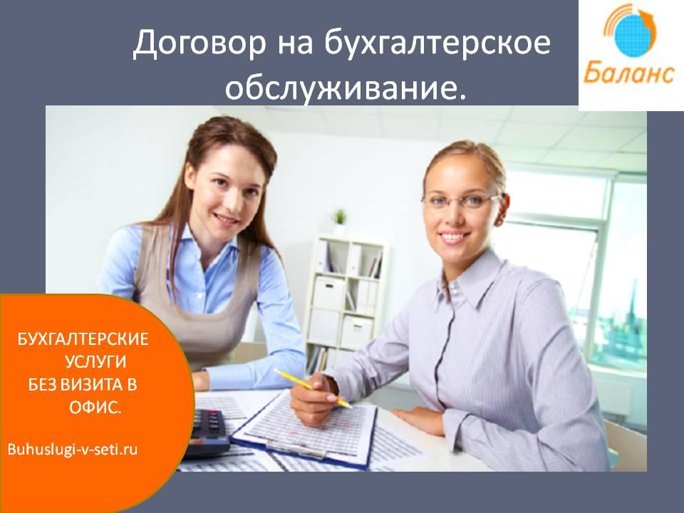 Абонементное бухгалтерское обслуживание срок сдачи документов о регистрации ооо